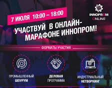 Russian – Global Business Digital Conference Innoprom 2020